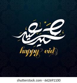 Most Inspiring Saeed Arabic Eid Al-Fitr Greeting - eid-saeed-arabic-script-logo-260nw-662691100  Graphic_24387 .jpg