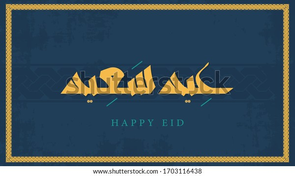 """""""Eid Saeed"""" (Happy Eid) greeting written with Arabic calligraphy on indigo parchment within a golden Islamic decorative ornament frame"""