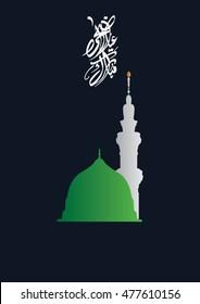 Eid ul Azha greeting card with arabic calligraphy