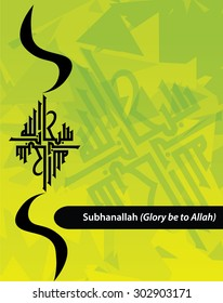 Eid vector of Islamic term 'Subhanallah ' (translation: Glorious is God / Glory be to God) in the beautiful classic geometry kufi arabic calligraphy style with green background