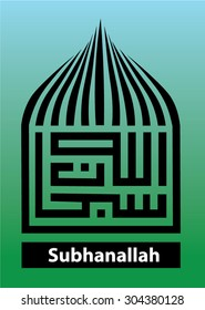Eid vector of an islamic term 'Subhanallah ' (translation: Glorious is God / Glory be to God) in the kufi square  (kufic) arabic calligraphy style