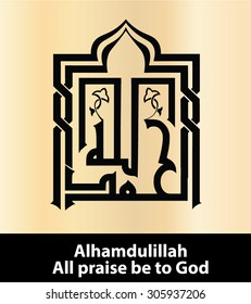 Eid vectors of islamic phrase Alhamdulillah (translation:All praise be to God) in kufi arabic calligraphy style.Muslim recite it for showing gratitude to God after success or after completing any task