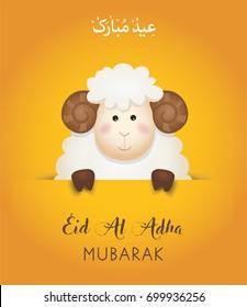 Eid-Al-Adha Mubarak.Vector greeting card design