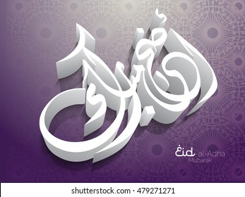 Eid-Ul-Adha  3d calligraphy on beige for Muslim community festival celebrations frame with  abstrac background eps10.