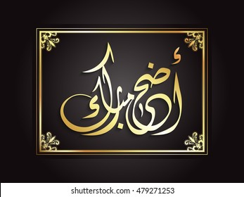 Eid-Ul-Adha calligraphy on beige for Muslim community festival celebrations frame with brown  background eps10.