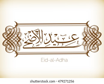 Eid-Ul-Adha calligraphy on beige for Muslim community festival celebrations frame with  background eps10.