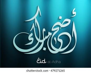 Eid-Ul-Adha calligraphy on beige for Muslim community festival celebrations  fabric  background eps10.