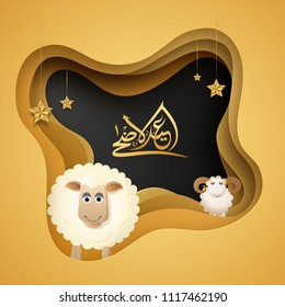 Eid-Ul-Adha, Islamic festival of sacrifice concept with happy sheeps, hanging moon and stars and arabic calligraphic text Eid-Ul-Adha, paper-art background.