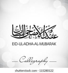 Eid-Ul-Adha-Al-Mubarak or Eid-Ul-Azha-Al-Mubarak, Arabic Islamic calligraphy for Muslim community festival. EPS 10.