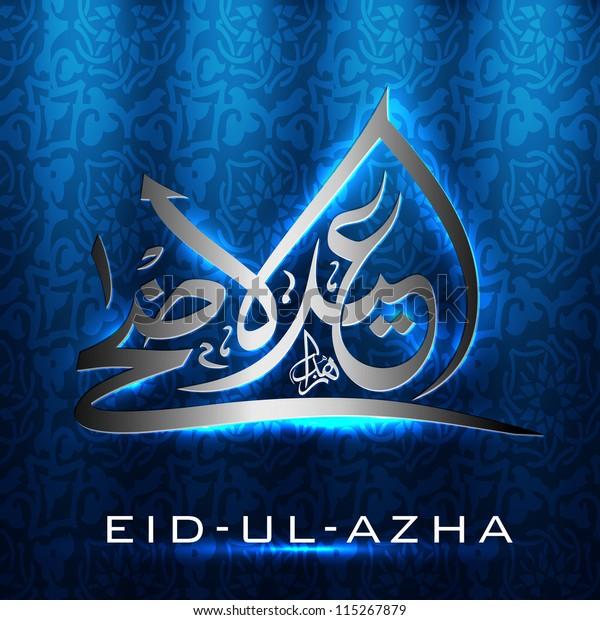 Eid-Ul-Azha or Eid-Ul-Adha Mubarak,  Arabic Islamic calligraphy for Muslim community festival. EPS 10.