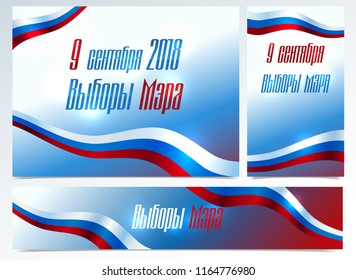 Elections of the mayor in Russian 2018 banner. Russian flag on background. Set banners. Translation Russian inscriptions: 9 September. Elections of the mayor. Vector illustration.