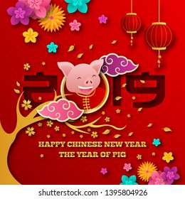 Elegant Chinese New Year 2018 Year Of Pig Paper Art Banner and Card Design Template, Suitable For Social Media, Banner, Flyer, Card, Party Invitation and Other Chinese New Year Related Occasion