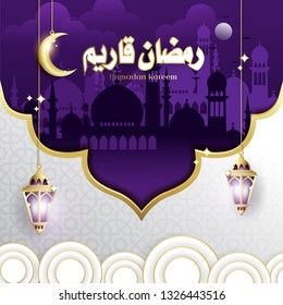 Elegant Design of Ramadan Kareem with Arabian Calligraphy, Fanoos Lantern, Crescent & Mosque Background