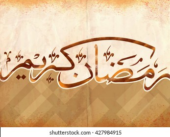 Elegant greeting card design with Arabic Islamic Calligraphy of text Ramadan Kareem on vintage background for Holy Month of Muslim Community Festival celebration. - Shutterstock ID 427984915