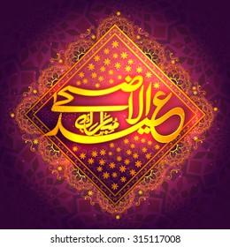 Elegant greeting card with glossy Arabic Islamic calligraphy of text Eid-Al-Adha Mubarak on beautiful floral design decorated background for Muslim community Festival celebration.