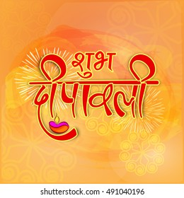 Elegant Greeting Card with Hindi Text Shubh Deepawali (Happy Deepawali) for Indian Festival celebration concept.