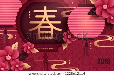 Elegant Hanging Lantern Floral Background Paper Stock Vector