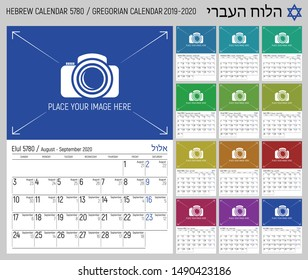 Hebrew Calendar Images, Stock Photos & Vectors | Shutterstock