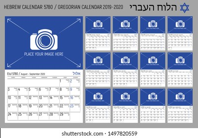 Elegant Hebrew wall calendar 5780, Gregorian 2019-2020 year. Simple linear vector design with blue color holidays. Week starts sunday. Editable vector template for print.
