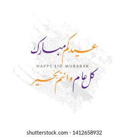 """The Elegant Islamic design greeting card of Eid Mubarak with beautiful Arabic calligraphy text and grunge background, the script means """"blessed holiday"""" and """"each year you are in good"""""""
