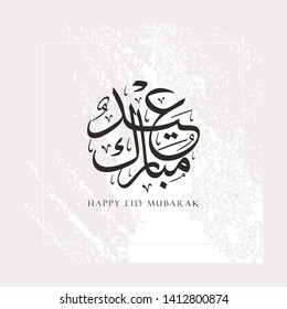 """Elegant Islamic Design Greeting Card of Eid Mubarak with Beautiful Arabic Calligraphy Text and Grunge Background, the script mean""""Blessed Eid"""""""