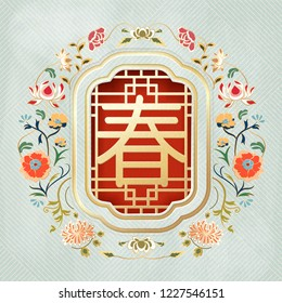 Elegant lunar year design with flowers decoration, Spring word in Chinese character on traditional window frame