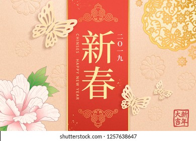 Elegant Lunar Year design with peony and butterfly elements, Spring and Happy New Year words written in Chinese characters
