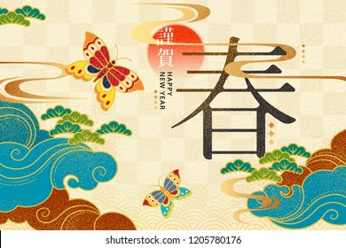 Elegant new year design with butterfly and clouds elements, spring word written in Chinese character