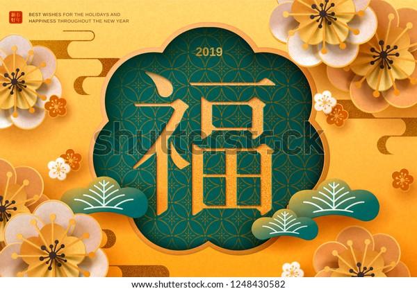 Elegant New Year Design Fortune Word Stock Vector Royalty
