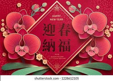 Elegant orchid flower and spring couplet background in paper art style, Welcome the season words written in Chinese characters