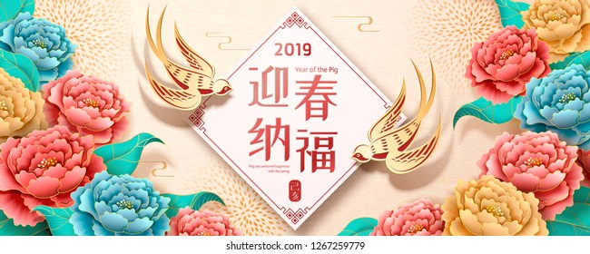 Elegant peony new year banner with May you welcome happiness with the spring written in Chinese characters, golden swallow nearby the spring couplet