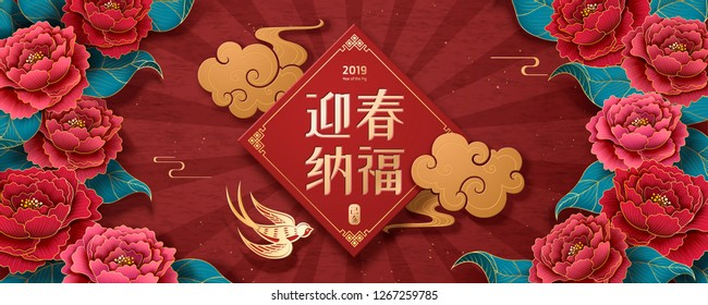 Elegant peony new year banner with May you welcome happiness with the spring written in Chinese characters, red striped background
