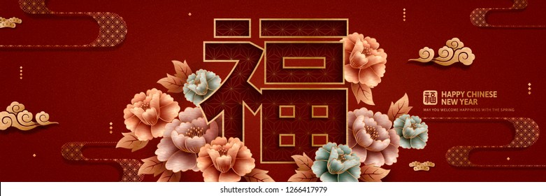 Elegant peony new year red banner design, Fortune word written in Chinese characters