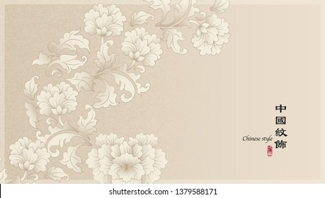Elegant retro Chinese style background template botanic garden peony flower and leaf. Translation for the Chinese word : Chinese style pattern