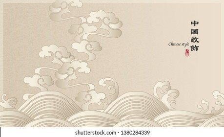 Elegant retro Chinese style background template curve spiral cross ocean wave and fog cloud. Translation for the Chinese word : Chinese style pattern
