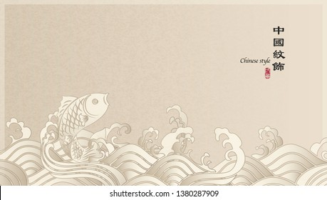 Elegant retro Chinese style background template spiral curve cross ocean wave and fish. Translation for the Chinese word : Chinese style pattern