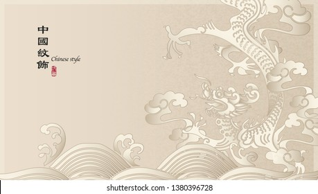 Elegant retro Chinese style background template dragon and ocean wave spiral cloud. Translation for the Chinese word : Chinese style pattern