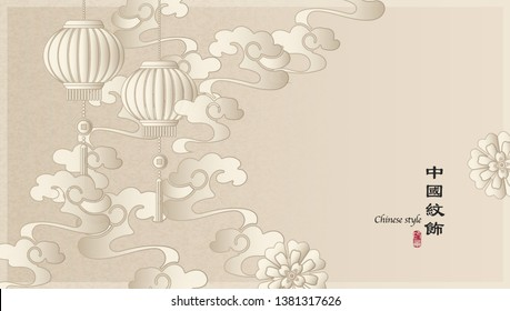 Elegant retro Chinese style background template botanic garden flower spiral curve cloud and lantern. Translation for the Chinese word : Chinese style pattern