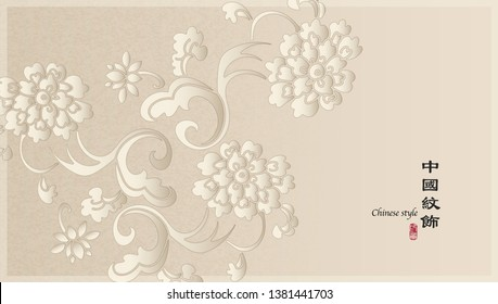Elegant retro Chinese style background template botanic garden peony flower spiral curve cross leaf vine. Translation for the Chinese word : Chinese style pattern