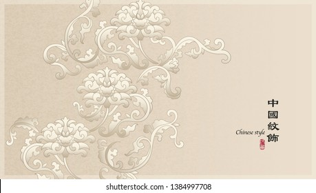 Elegant retro Chinese style background template botanic garden nature spiral leaf vine flower. Translation for the Chinese word : Chinese style pattern