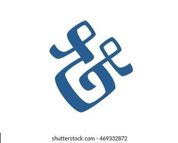 Elegant and stylish ampersand symbol for invitation decoration. Vector illustration