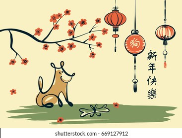 Element design greeting card, banner, poster, postcard, invitation for party with symbol of year earth dog 2018 Silhouette vector puppy. Text chinese language translation hieroglyph is happy new year.