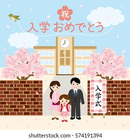 """Elementary school entrance ceremony. """"Celebration"""" """"Congratulations on entrance"""" and """"Entrance ceremony"""" are written in Japanese."""