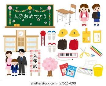 """Elementary school entrance illustration set. /""""Congratulations on entrance"""" and """"Entrance ceremony"""" are written in Japanese."""