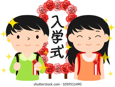 Elementary school student at the entrance ceremony.Text means the entrance ceremony.
