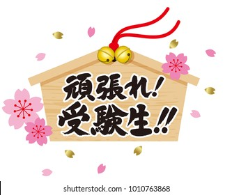 Ema illustration. Votive picture, Write a wish and dedicate to the shrine. Upper row, Do your best! / Lower row, Students who take the exam!! (Japanese)