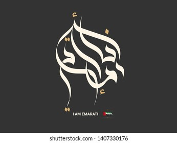 I am Emarati Written in Arabic best for National Day of UAE ANA EMARATI
