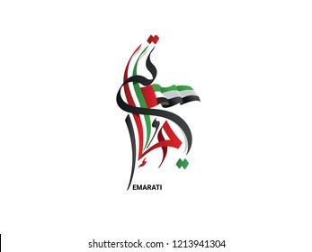 Emarati Written in arabic UAE