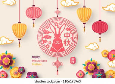Emblem with Rabbit, Paper Oriental Flowers and Asian Clouds on Light Background for Chuseok Festival. Vector illustration. Hieroglyphs translation is Mid autumn.