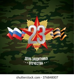 the emblem of the Red Star and Ribbon of  George Russian flag vector illustration 23 February schedule for decoration flyers for the holiday. Translation: February 23 Defender of the Fatherland Day